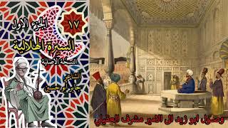 الشاعر جابر ابوحسين قصة وصول ابوزيد الى الامير مشرف العقيلى الحلقة 17 من السيرة الهلالية