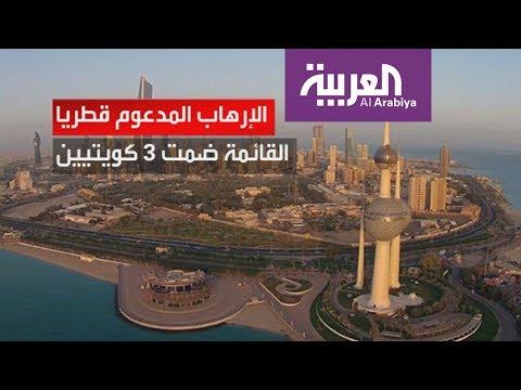 إرهابيو قطر ممنوعون من دخول الكويت  - نشر قبل 1 ساعة