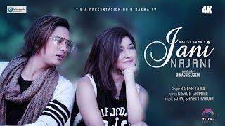 Jani Na Jani - Rajesh Lama Ft. Paul Shah & Aanchal Sharma | New Nepali Pop Song 2017