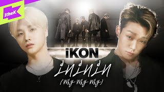 Download iKON _ 왜왜왜 (Why Why Why) | 아이콘 | 스페셜클립 | 퍼포먼스 | Special Clip | Performance | 4K