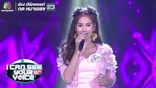 ว่าน แทบช็อค!! เมื่อเจอเธอคนนี้ | เบอร์โทรคนเจ้าชู้ - กุ๊กไก่ I Can See Your Voice Thailand