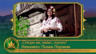 Гласувайте за Полина Порумова - Отвори ми, майко, портите / Пирин Фолк 2018