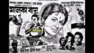 Ke Tumi Go Pukur Ghate Sokhi, Kh. Faruk Ahmed, Film - Malkaa Banu (মালকা বানু) 1974