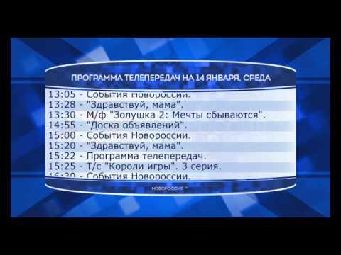 Программа телепередач на 14 января 2015 года