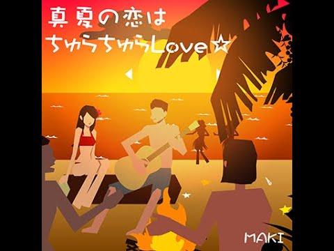 真夏の恋は ちゅらちゅらLOVE☆/MAKI