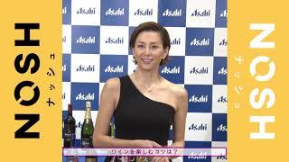 女優の米倉涼子さんが「2019年アサヒワインアンバサダー就任式」に出席...