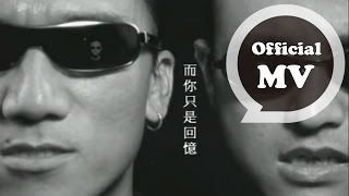 動力火車 Power Station [ 陌生的夜 Strange Night ] Official Music Video