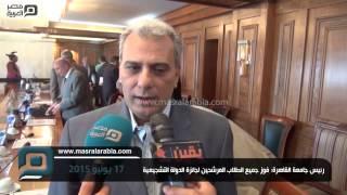 مصر العربية | رئيس جامعة القاهرة: فوز جميع الطلاب المرشحين لجائزة الدولة التشجيعية