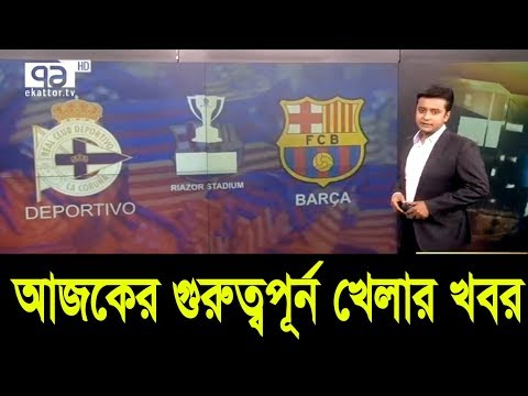 Bangla Sports News Today 30 April 2018 Bangladesh Latest Cricket News Today Update All Sports News