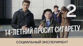 14-летний просит сигарету  2  Социальный эксперимент в Молдове