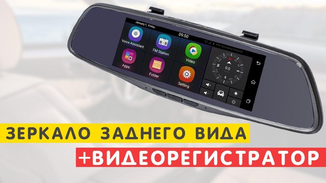 Зеркало заднего вида - видеорегистратор Lesko Car D97 с функциями навигатора