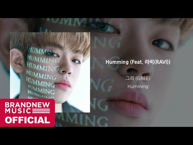 그리 (GREE) 'Humming (Feat. 라비(RAVI))' LYRIC VIDEO
