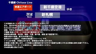 【全区間自動放送】JR北海道 快速エアポート136号(札幌⇒新千歳空港)