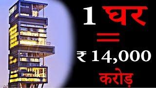 दुनिया का सबसे मेहेंगा घर जो अमीरों को भी कंगाल करदे The Most Expensive House In the World