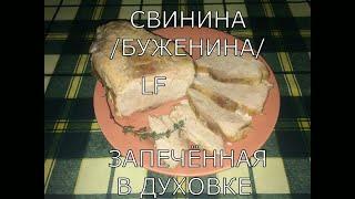 Буженина домашняя или окорок свиной. Рецепт приготовления.