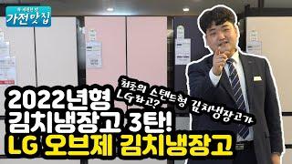 2022년형 김치냉장고 비교 3탄 LG 김치냉장고!! …