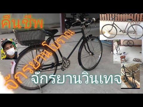 พาชมจักรยานวินเทจ คืนชีพ จักรยานโบราณ.