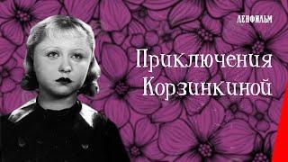 Приключения Корзинкиной (1941) фильм смотреть онлайн