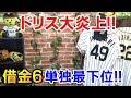 9回ドリス大炎上で広島に3タテ食らう!原口・陽川・中谷のタイムリーヒットで5点差を追い付くも鈴木誠也選手の満塁ホームランで終止符を打たれる。