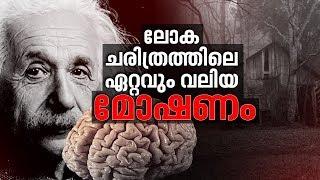 Twisted tale of Thomas Stoltz Harvey who stole Albert Einstein's brain   SCI FI EPI 7