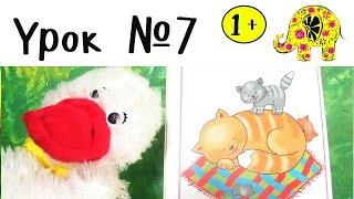 Развивающее видео для детей. Детские книги. Урок 7. ДОМАШНИЕ ЖИВОТНЫЕ. Развивающие игры