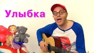 Клоун Дима. Песня под гитару для детей. Маша и медведь. Слова на букву У.(Сочиняем и поем новую песенку вместе с клоуном Димой под гитару. Маша и медведь предложили придумать песенк..., 2015-12-03T10:53:11.000Z)