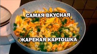 Жареная картошка. Самая вкусная!