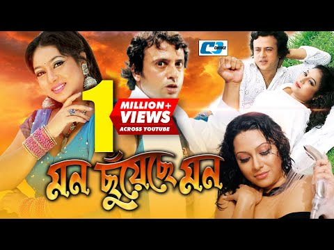 Mon Chuyeche Mon | Bangla Movie | Shabnur | Riyaz | Jona | Probir Mittro