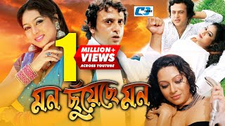 Mon Chuyeche Mon | Bangla Movie | Shabnur | Riyaz