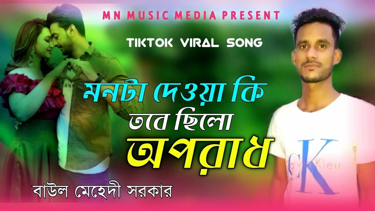 Download মনটা দেওয়া কি তবে ছিলো অপরাধ   Baul Mehedi Sarker   FH Jibon   TikTok Viral  Sad Song 2021 💘🎶💘