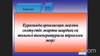Геогрфаия 8-сабақ