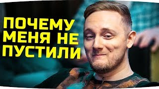 Почему Разработчики не пустили Джова на встречу в Минске? ● Отвечаю
