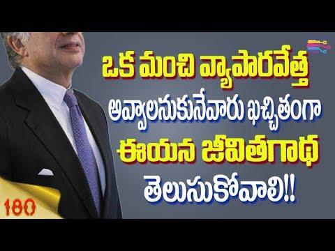 Most inspiring Success story of Indian Businessman telugu   motivational life story telugu - 180