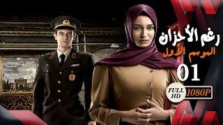 مسلسل  رغم الأحزان ـ الموسم الأول ـ الحلقة 1 الأولى كاملة ـ Rogham Al Ahzan S1