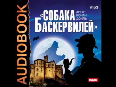 2000743 01 Аудиокнига. Конан Дойль Артур.