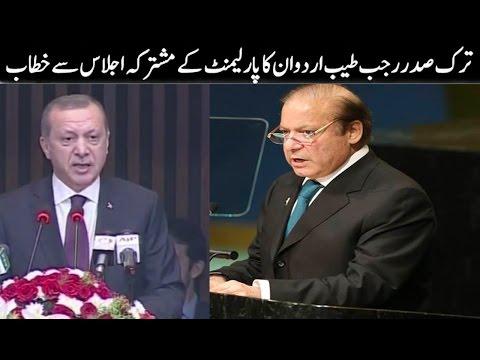 Turkey President Erdogan Speech in Pakistan  | 17 Nov 2016