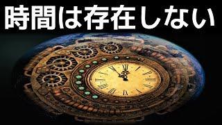 【衝撃】天才物理学者が提唱した「時間の定義」に世界が震えた!