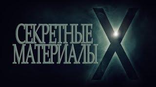"""История """"СЕКРЕТНЫХ МАТЕРИАЛОВ"""" #хочуверить"""