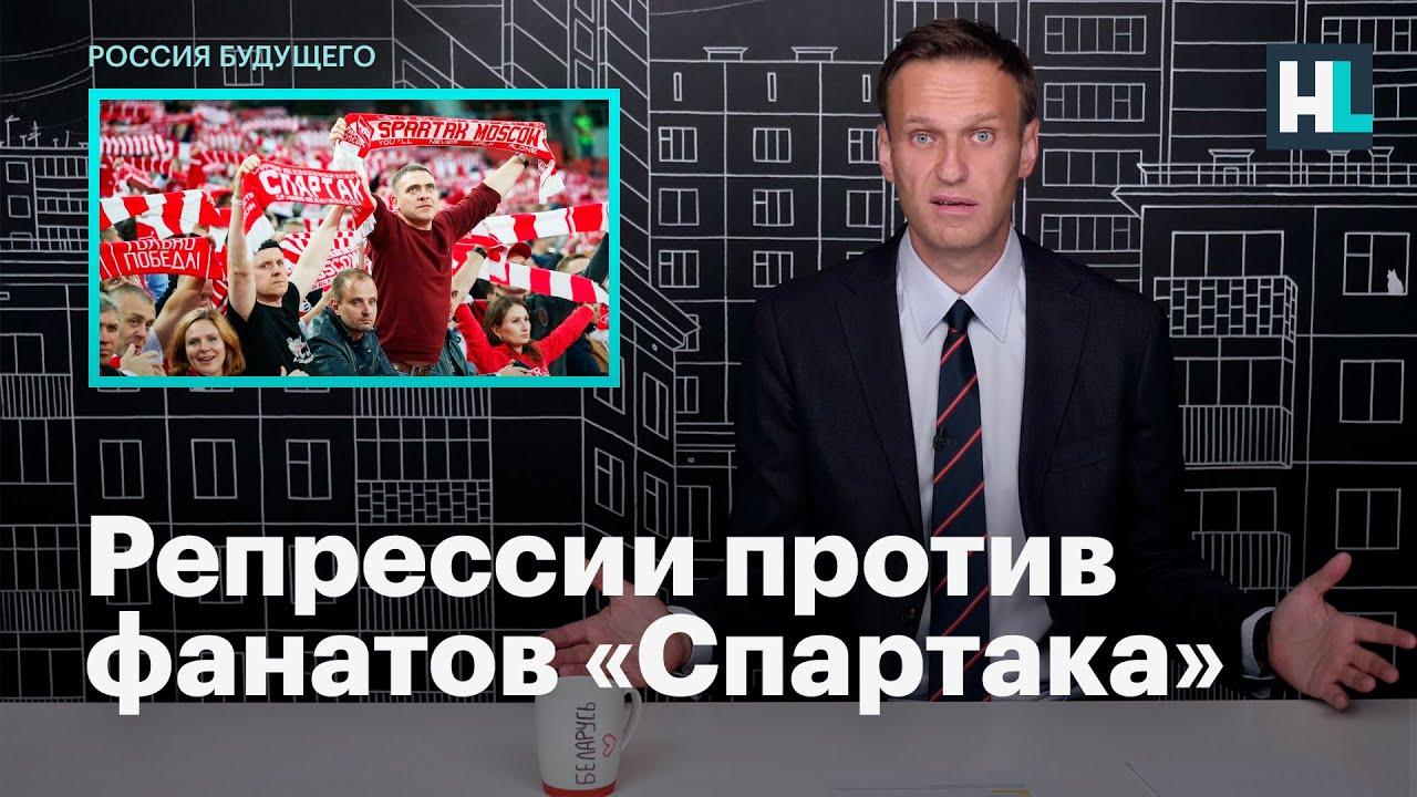 Навальный о репрессиях против фанатов «Спартака»