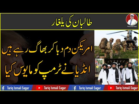 Latest about Taliban No More for India- Tariq Ismail Sagar [2020]