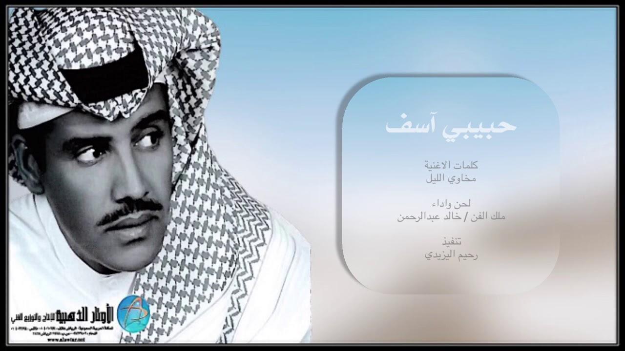 حبيبي آسف أزعجتك غناء الفنان خالد عبدالرحمن Youtube