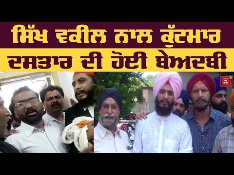 Court Room `ਚ Sikh Advocate ਨਾਲ ਕੁੱਟਮਾਰ