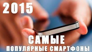 видео Рейтинг топовых смартфонов 2015 года