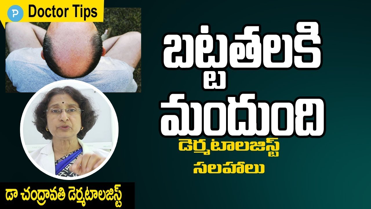 Dr Chandravathi Dermatologist about Bald head and Hair loss | Health Tips in Telugu