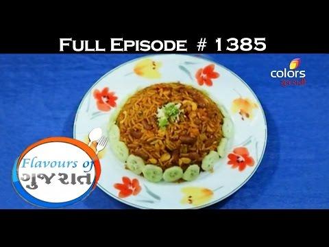 Flavours Of Gujarat - ફ્લાવોઉર્સ ઓફ ગુજરાત - 2nd September 2016 - Full Episode