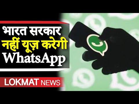 सरकारी मंत्रालयों में नहीं होगा WhatsApp का इस्तेमाल | New technology called GIMS will be used