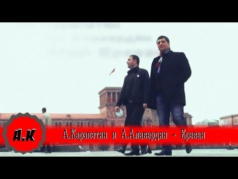 Арам Карапетян ft. Артак Алавердян - Мой Ереван (NEW 2016)
