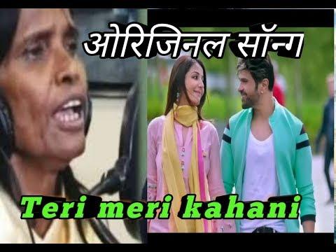 ranu-mandal-himesh-reshammiya-new-song-teri-meri-kahani-ranu-mondal-teri-meri-kahani-super-hit-video