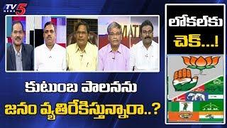 లోకల్ కు చెక్...! Top Story Debate With Sambasiva Rao