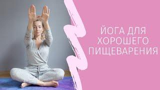 Йога для хорошего пищеварения